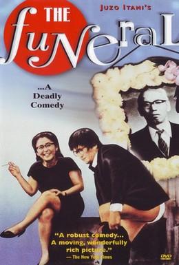 Постер фильма Похороны (1984)