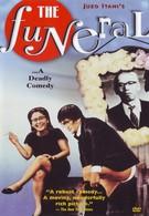 Похороны (1984)