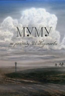 Постер фильма Муму (1987)