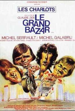 Постер фильма Большой переполох (1973)