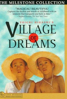 Постер фильма Деревушка мечтаний (1996)
