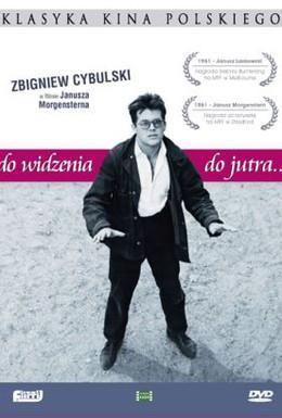 Постер фильма До свидания, до завтра (1960)