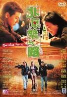 Пекинский рок (2001)