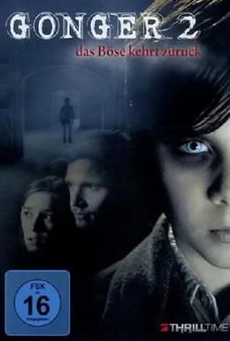 Постер фильма Морок 2 (2010)
