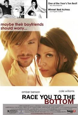 Постер фильма Кто первый к заднице прильнет (2005)