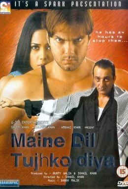 Постер фильма Мое сердце принадлежит тебе (2002)