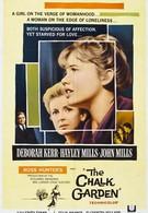 Меловой сад (1964)