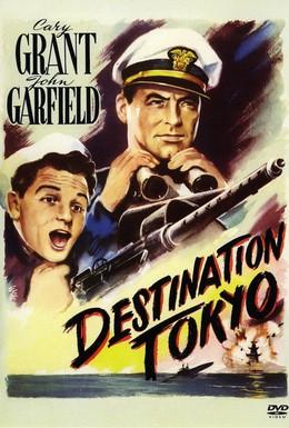 Постер фильма Пункт назначения – Токио (1943)