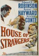 Дом посторонних (1949)