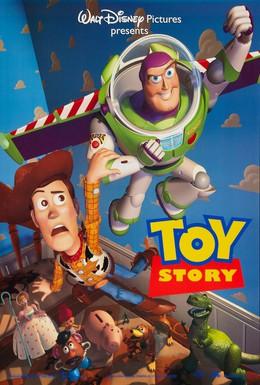 Постер фильма История игрушек (1995)