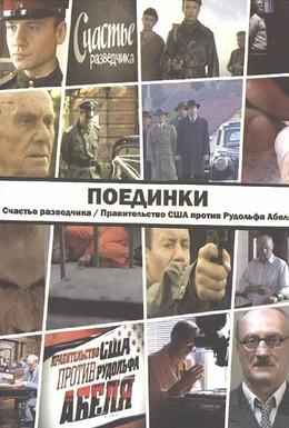 Постер фильма Поединки: Счастье разведчика (2009)