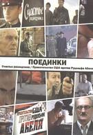 Поединки: Счастье разведчика (2009)