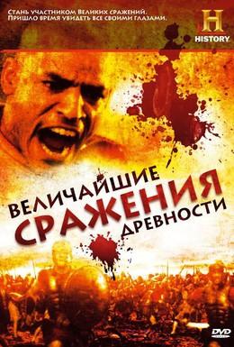 Постер фильма Величайшие сражения древности (2009)