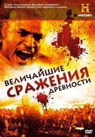 Величайшие сражения древности (2009)
