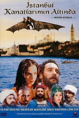Постер фильма Стамбул под крыльями (1996)