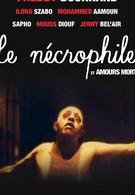 Некрофил (2004)