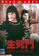 Игра на жизнь (1978)