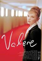 Валерия (2006)