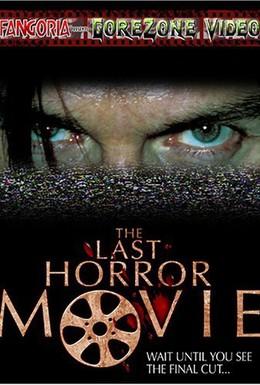 Постер фильма Последний фильм ужасов (2003)