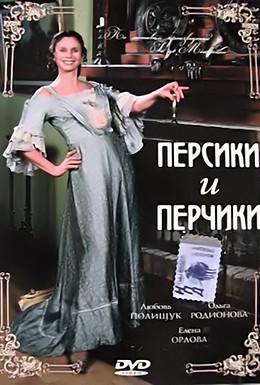 Постер фильма Персики и Перчики. Куртуазные истории (2003)
