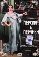 Персики и Перчики. Куртуазные истории (2003)