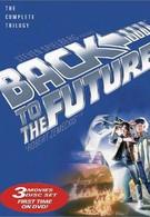 Назад в будущее: Снимая трилогию (2002)