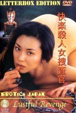 Постер фильма Месть похоти (1996)