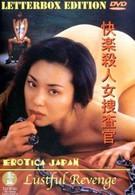 Месть похоти (1996)