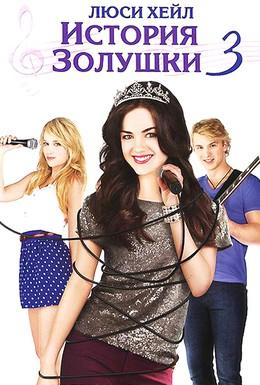 Постер фильма История Золушки 3 (2011)