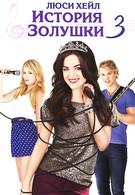 История Золушки 3 (2011)