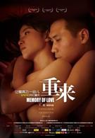 Память любви (2009)