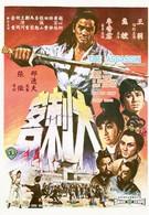 Убийца (1967)