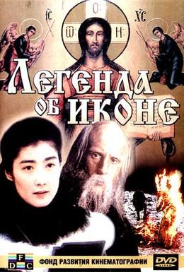 Постер фильма Рин, легенда об иконе (1992)