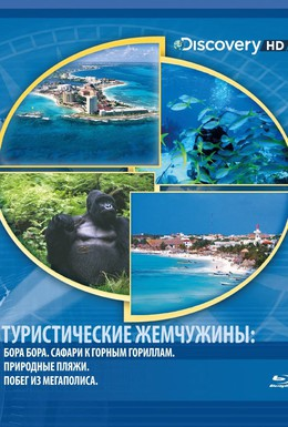 Постер фильма Туристические жемчужины (2004)