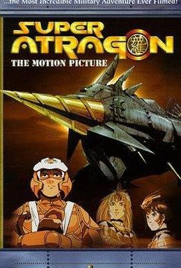 Постер фильма Супер Атрагон (1995)