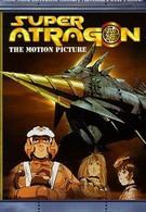 Супер Атрагон (1995)