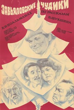 Постер фильма Завьяловские чудики (1978)