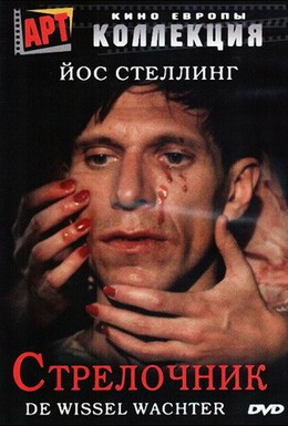Постер фильма Стрелочник (1986)
