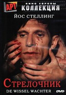 Стрелочник (1986)