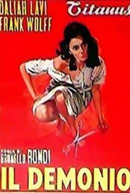Постер фильма Демон (1963)