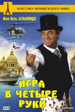 Постер фильма Игра в четыре руки (1980)