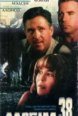 Постер фильма Могила 38 (1997)