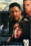 Могила 38 (1997)