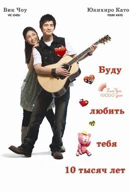 Постер фильма Буду любить тебя 10 тысяч лет (2010)