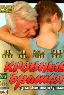 Постер фильма Кровные братья (2012)