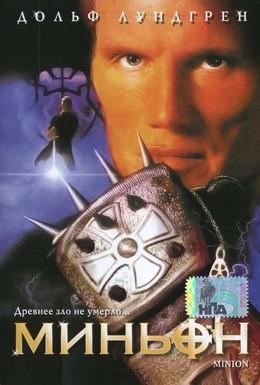 Постер фильма Миньон (1998)
