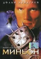 Миньон (1998)