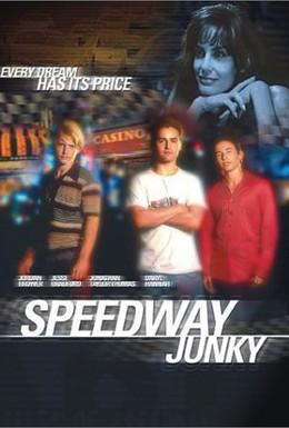Постер фильма В погоне за мечтой (1999)