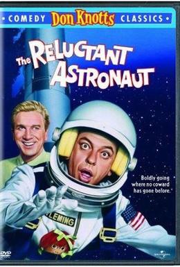 Постер фильма Астронавт поневоле (1967)