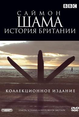 Постер фильма Саймон Шама: История Британии (2000)